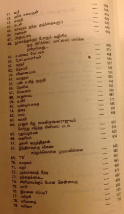 Asokamitran_2