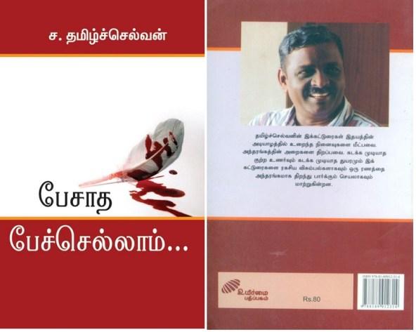 Thamizh_selvan__Sa_Uyirmmai_Books_Pesaatha_Pechu_Ellaam_Tamil_Read