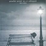 காலப் பெருவெளி – கவிதை நூல் விமர்சனம்