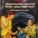 வாசகர் மறுவினை