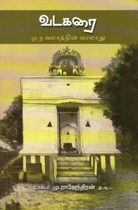 Mu_Rajendran_IAS_Fiction_Race_Caste_Story_Novel_vada_Garai_vadakarai