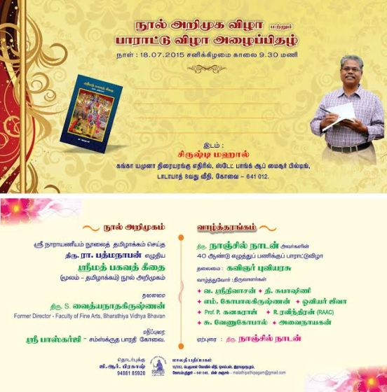 Nanjil_Nadan_Books_Event_Meet_Coimbatore_Authors_Writers