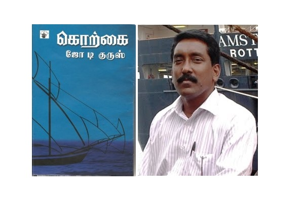 joe_d_cruz_Korkai_Tamil_Novels_Fiction