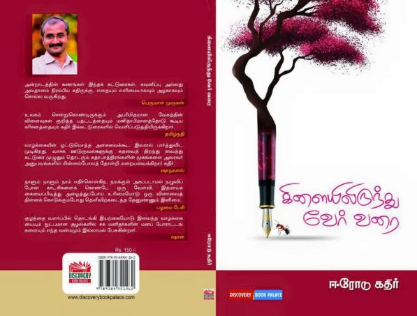 Kilaiyil_Irundhu_Ver_Varai_Erode_Kadhir_Books_Essays_Tamil_Katturai