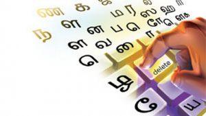 tamilcomputing