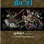 விமுக்தா - மீட்சி (சாகித்திய அகாதமி விருது கதை)