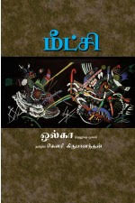 Meetchi_Volga_Bharathi_Puthakalayam_Books_Gowri_Kirubanandhan