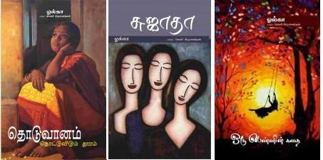 Volga_Books_Gouri_Kirubanandham_Olga_Thoduvaanam