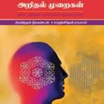 'இந்திய அறிதல் முறைகள்' நூல் வெளியீட்டு நிகழ்வு