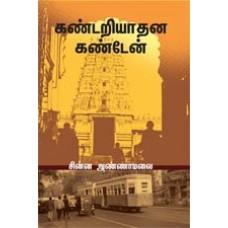 kandariyadhana-228x228