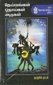 dheivangal-onaaigal-1