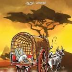 புத்தக அறிமுகம்: 'பங்களா கொட்டா'-ஆரூர் பாஸ்கரின் முதல் நாவல்