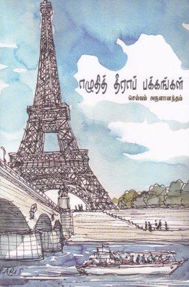 Ezhuthi_Theera_Pakkangal_Paris_Selvam_Arulaanandham