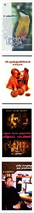 a_muthulingam_shorts_books_muttulingam_tamil_writers_amuttu_lit_faces_novels_authors