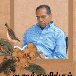 அ .முத்துலிங்கம்: புகைப்படத்தொகுப்பு