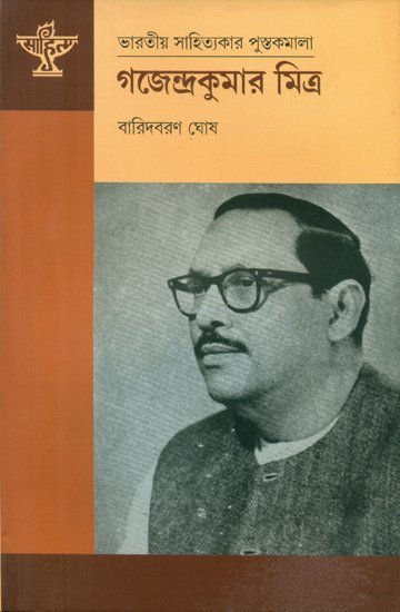 This image has an empty alt attribute; its file name is Gajendra-Kumar-Mitra.jpg
