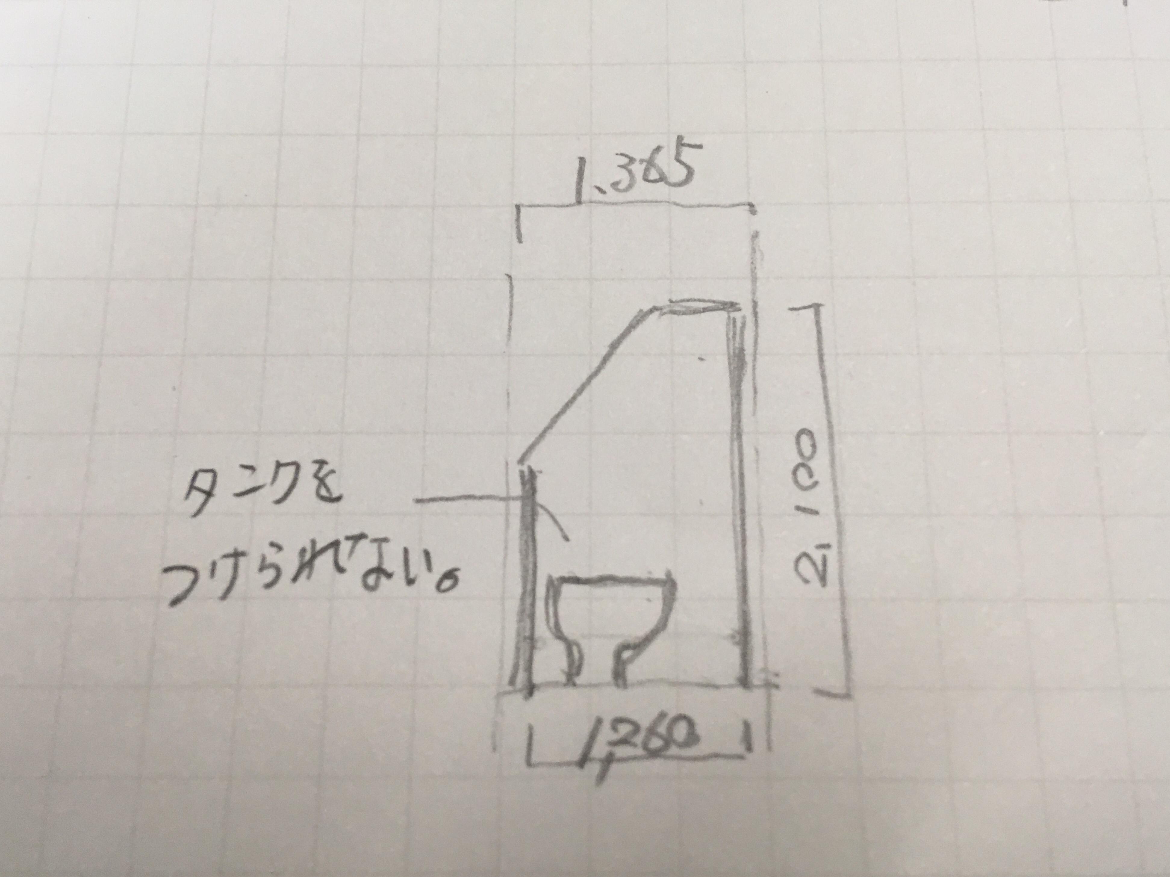 トイレ天井高