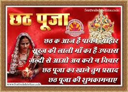 Daal Chhath Puja Festival Images For Facebook