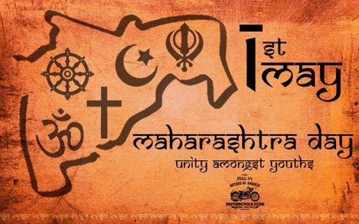 Maharashtra Day Images 2020