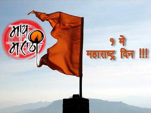 Maharashtra Day Pics 2020