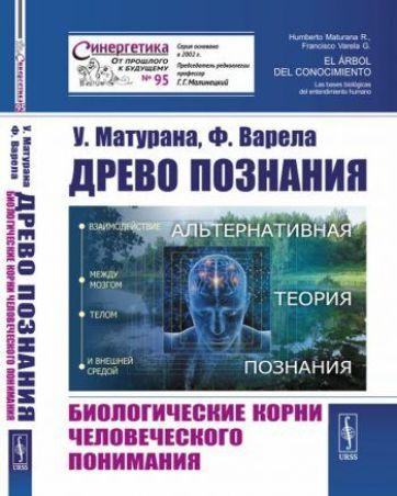 Древо познания (1981) У. Матурана и Ф. Варела