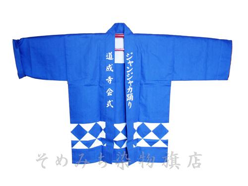 道成寺会式ジャンジャカ踊りはっぴ