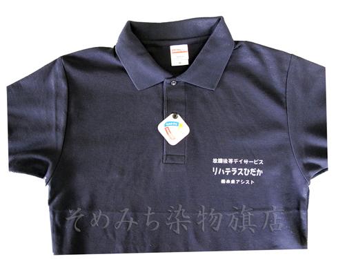リハタラス日高ポロシャツ