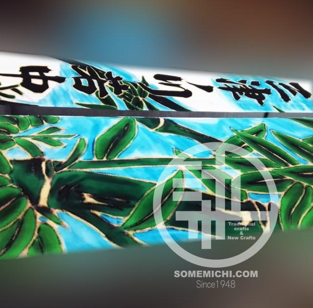 三津ノ川 絵幟2