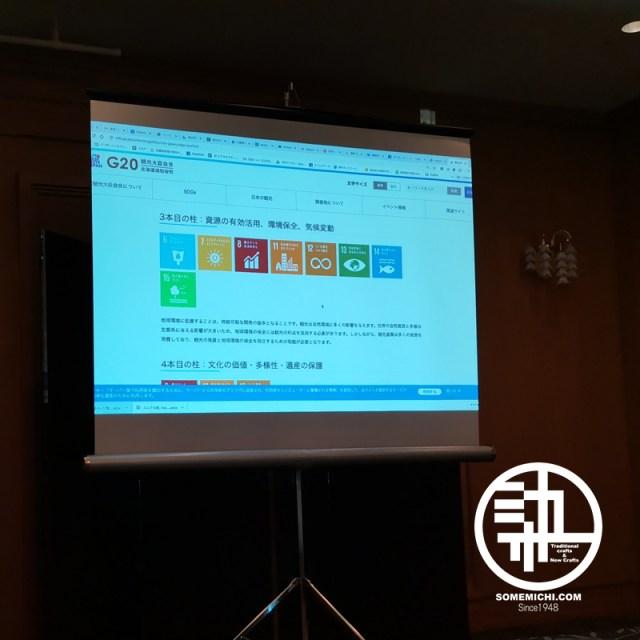 セミナー SDGs