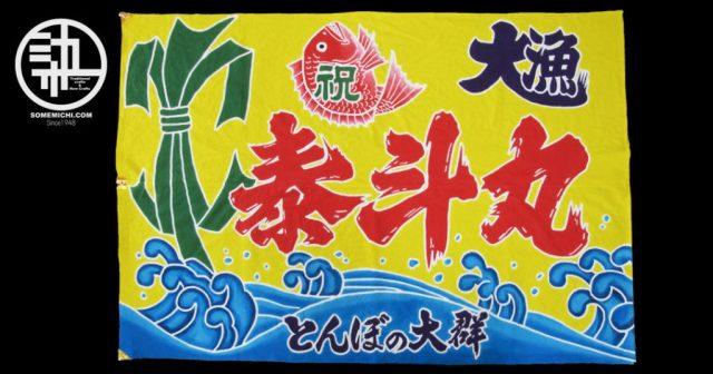泰斗丸 大漁旗