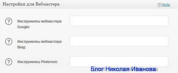 Настройки вебмастера