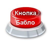 Кнопка- бабло