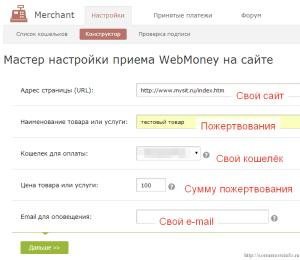 Мерчант Webmoney