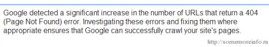 Сообщение Гугла