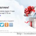 Подарок от Яндекс Диск