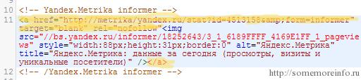 Как удалить ссылку Yandex Metrika