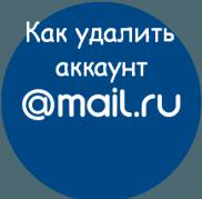 Как удалить аккаунт в Mail.ru