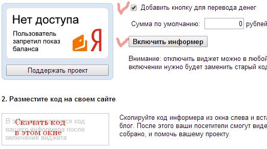 Код кнопки для сбора денег