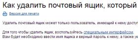Специальный интерфейс Mail.ru