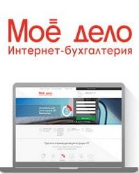 """Бухгалтерия онлайн """"Мое дело"""" и ее партнерская программа для заработка"""