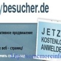 Mybesucher-сайт автосерфинг