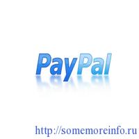 Вывод кредитов на PayPal