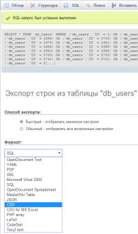 Экспорт подписчиков wordpress в файл