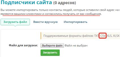 Загрузка файла со списком подисчиков на сервис рассылок