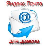 Яндекс.Почта для домена-как создать