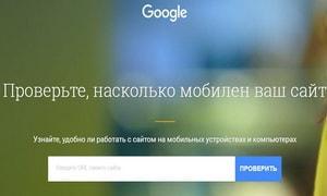 Тестирование сайта на Test My Site with Google