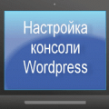 Настройка консоли Wordpress