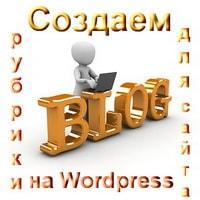 Создаем рубрики для сайта на WordPress