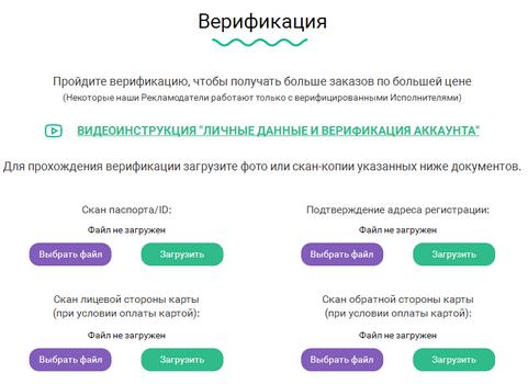 Верификация на Sarafanke