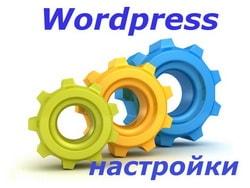 Wordpress-настройки чтения, написания и обсуждения